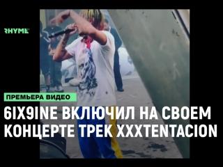 6ix9ine включил на своем концерте трек XXXTentacion - Look At Me [Рифмы и Панчи]