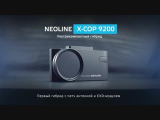 Ультракомпактный гибрид нового поколения neoline x-cop https://vk.cc/96ixqe