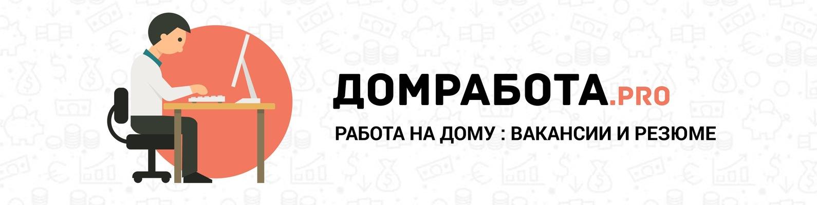 Удаленная работа на дому в москве вакансии от прямых работодателей в москве фрилансер ресторан