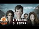 На зов скорби Les Revenants 1 сезон 3 серия