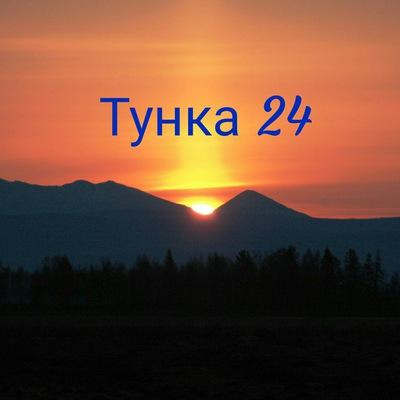 тунка 24-свежие новости