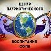 Центр патриотического воспитания СОПК