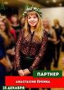 Фотоальбом Анастасии Ёркиной