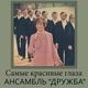 Артур Золотов - Девчонка  муз. О.Фельцман