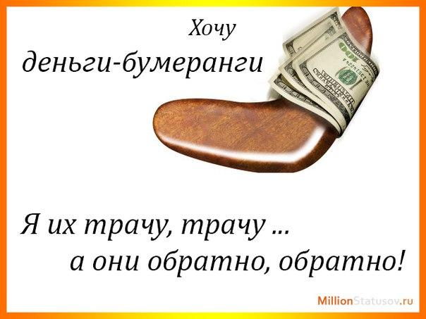 Картинки деньги бумеранги