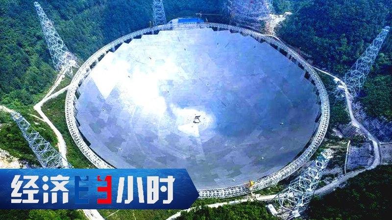 《经济半小时》 20171025 中国经济新坐标:中国天眼 星际争雄 CCTV