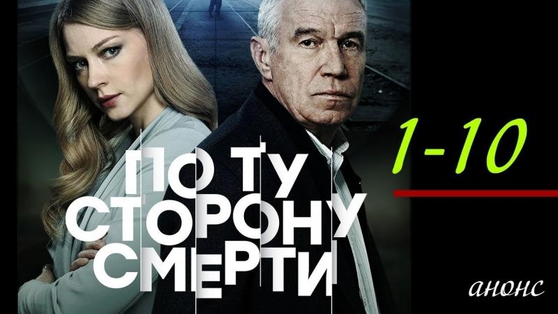 По ту сторону смерти 4 серия Скрытые фильмы доступны только для подписчиков Подпишись и увидишь больше