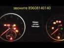 Корректировка спидометра VW Caravella 2012 в Самаре 89608140140