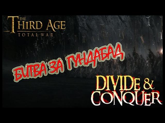 Third Age Total war (DaC 1.2) - Имладрис 22 Битва за Гундабад
