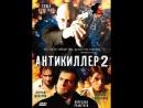 Антикиллер 2 Антитеррор 2003