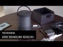 Bose SoundLink Revolve — распаковка