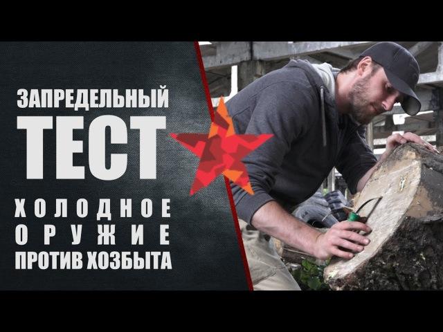 Холодное оружие против хозбыта Запредельный тест ножа Вишня