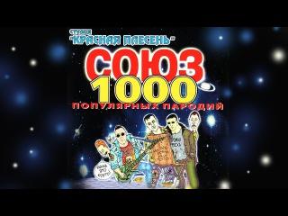 Красная Плесень - Союз популярных пародий 1000 (Альбом 2000)
