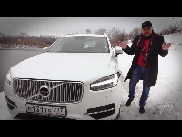 Тест драйв онлайн Volvo XC90