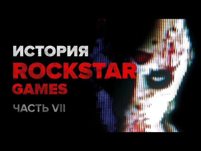 История компании Rockstar Часть 7 Manhunt и Manhunt 2