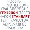 Транспортная компания Грузовой Стандарт