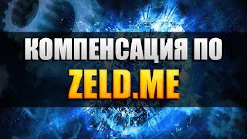 КОМПЕНСАЦИЯ ПО ZELD ME