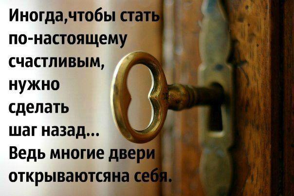 Стучаться в закрытую дверь картинки с надписями