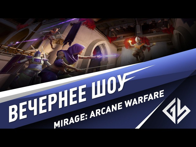 Вечернее шоу Mirage Arcane Warfare