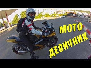 МОТОДЕВИЧНИК   Девушки на мотоциклах Suzuki GSX R 600 & Yamaha R1