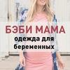 Одежда для беременных | Пенза | Бэби Мама