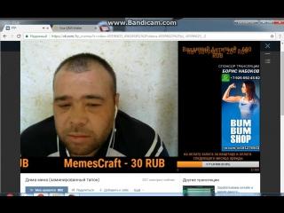 Дима Мина Димон заминированный тапок