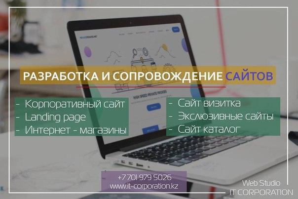 Создание сайта атырау форум бесплатное создание сайтов