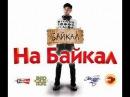 На Байкал 2016 русские комедии 2016 russkie komedii filmi 2016 - Hahah Hshs