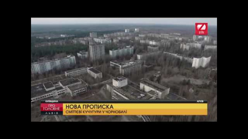 Львівське сміття тепер і в Чорнобилі