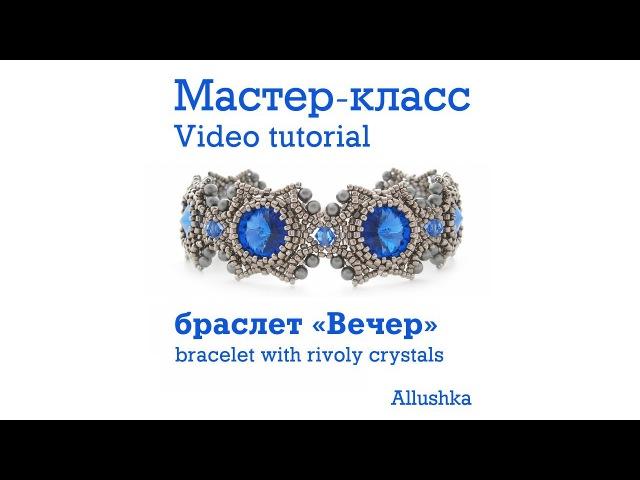 МК Браслет из бисера и Swarovski I Tutorial Beadwork Bracelet I DIY