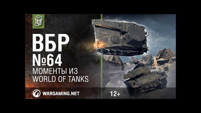Моменты из World of Tanks ВБР No Comments №64 WoT