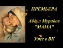 Абдул Мурадов Мама