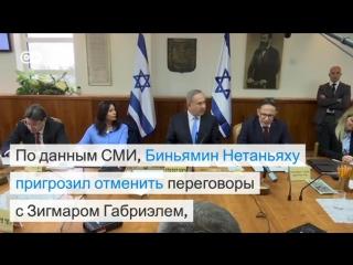 Премьер-министру Израиля не понравились планы главы МИД Германии встретиться с израильскими правозащитниками
