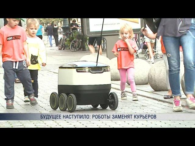Будущее наступило: роботы заменят курьеров