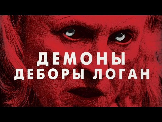 Демоны Деборы Логан (2014) ужасы, триллер, детектив, пятница, кинопоиск, фильмы , выбор, кино, приколы, ржака, топ » Freewka.com - Смотреть онлайн в хорощем качестве
