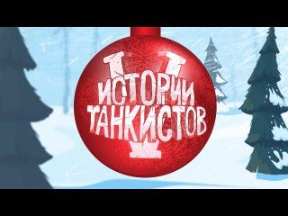 C Новым Годом Танкисты World of Tanks! - Shoot Animation Studio.