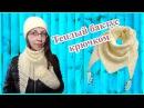 Теплый бактус крючком в стиле боснийского вязания baktus scarf