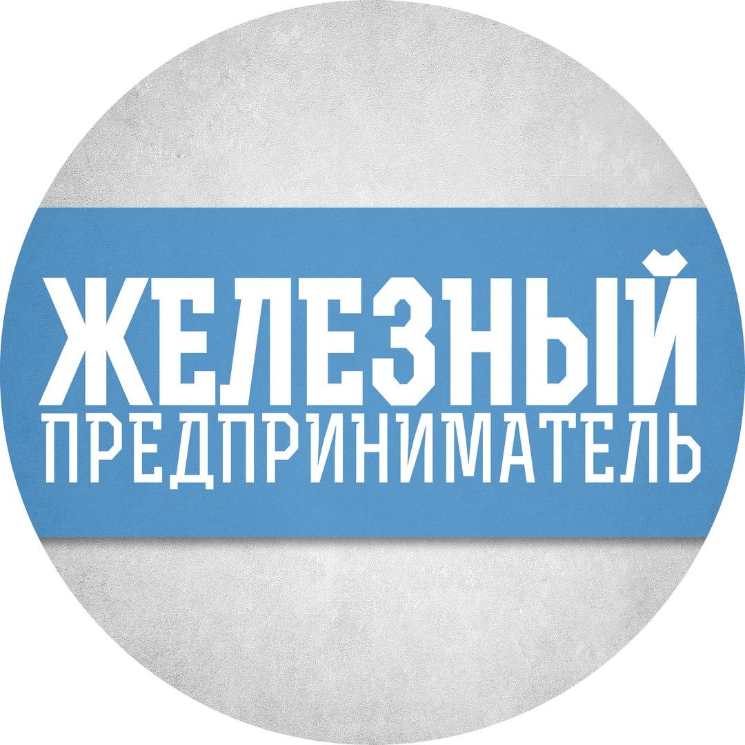 Афиша Нижний Новгород Железный предприниматель light