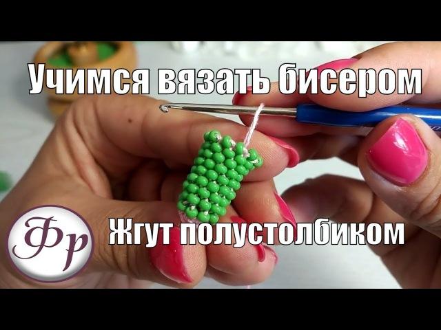 Жгут из бисера полустолбиком Уроки вязания бисером для начинающих