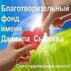 Благотворительный фонд имени Даниила Сысоева