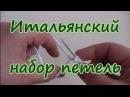 Итальянский набор петель спицами Видео урок вязания резинки 1х1 и 2х2