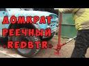 Домкрат реечный подъём 130 1350 мм, 3 т «RedBTR»60