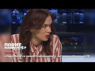 «Задолбали со своим Саакашвили!» - истерика Ляшко на ТВ