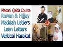 Madani Qaida Lesson 32 P 19 1 Maddah Tanween Vertical Letters حروفِ مدہ،تنوین،کھڑی حرکات