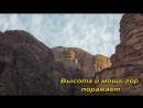 Иордания экскурсия в пустыню Вади Рам