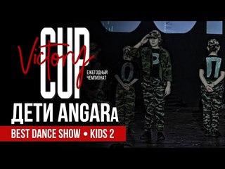 "Дети ANGARa   Best Dance Show   VICTORY CUP Dance Championship 2018   Арена ""Мытищи"""