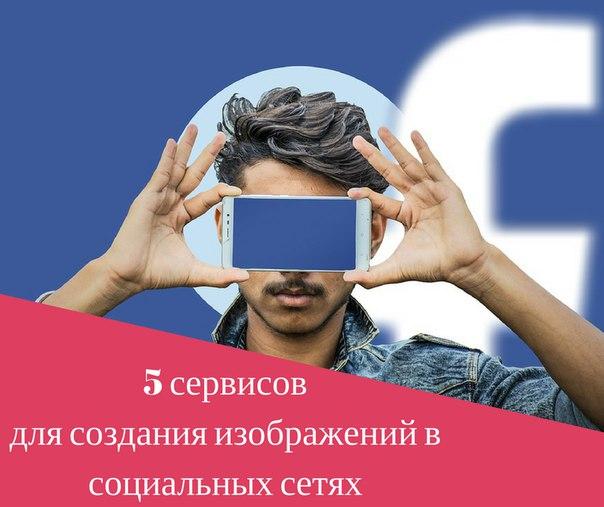 Сервис для создания картинок вконтакте