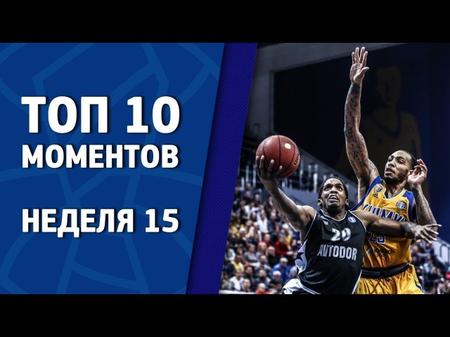 KLIMENKO MCKISSIC s dunks alley oop to MCKISSIC are among TOP 10 Plays of VTB League Week 15!