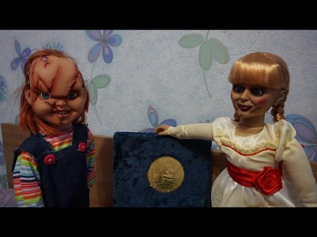 СТРАШИЛКИ Кукла Аннабель и Кукла Чаки ТРЕЙЛЕР Непета Стори