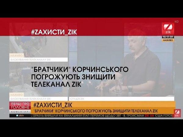 Блокування ZIKу Братством Корчинського - генпродюсер звернулась до Авакова і Луценка